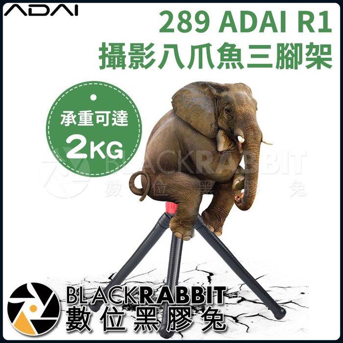數位黑膠兔【 289 ADAI R1 攝影八爪魚三腳架 】呈重2KG  可低角度 八爪魚 軟管 三腳架