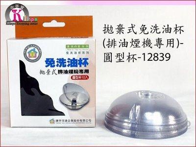 [奇寧寶生活館]130300-02 拋棄式免洗油杯 圓型杯 10入(排油煙機專用)12839 / 集油杯