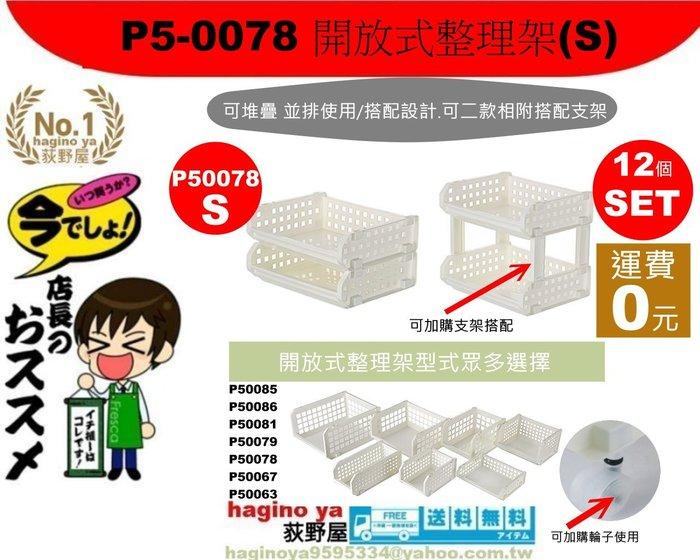「12個運費0元」荻野屋/P5-0078/開放式整理架(S)/置物架/收納架/P50078/聯府/直購價