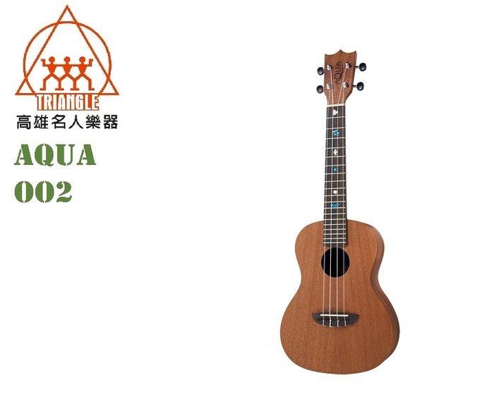 【名人樂器】AQUA OO2 23吋 桃花心木 烏克麗麗 原聲/ 搭配指板貼紙