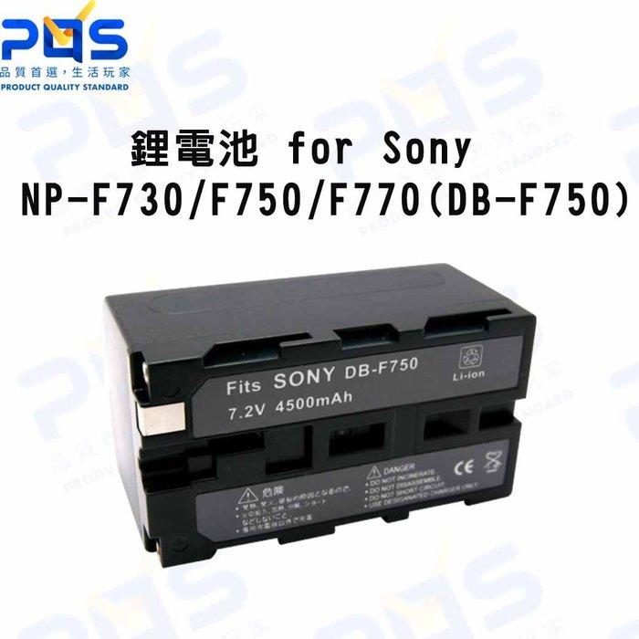 佳美能 鋰電池 for Sony NP-F730/F750/F770 (DB-F750) 副廠電池 台南PQS
