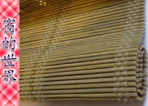 【窗的世界】20年專業製作達人,木織窗簾#001專業安裝服務(方便迅速最便宜)