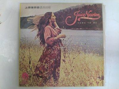 昀嫣音樂(CDa89)Juice Newton AND SILVER SPUR COME TO ME 唱片 原版非復刻