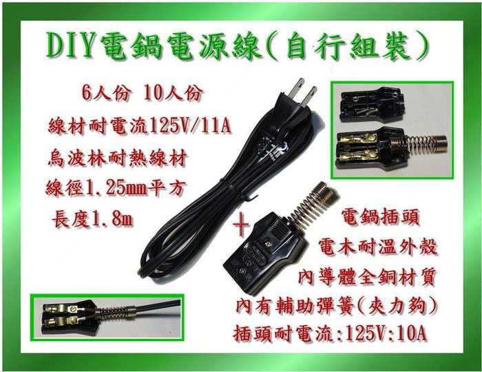 (代為組裝) 電源線 電鍋線1.8米 TAC-6/10 AC-8 六/十人份電鍋電源線 6人份 10人份台灣製