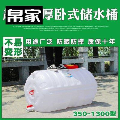 儲水桶100L200L300L400L500L升公斤臥式塑料桶方形圓形儲水桶儲放柴油罐