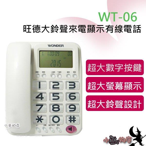 「小巫的店」實體店面*(WT-06)旺德大鈴聲來電顯示有線電話(白色)超大按鍵與螢幕.業界最大聲音量