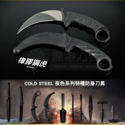 《龍裕》COLD STEEL/橡膠鋼虎/92R49Z/冷鋼/戰鬥刀/虎爪刀/武術/訓練刀/練習刀/安全/高硬度