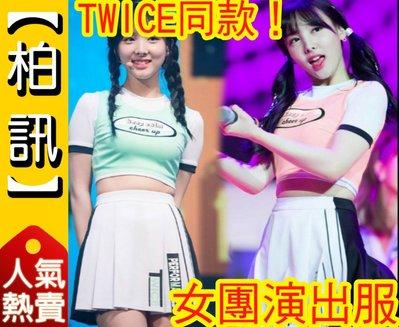 【TWICE同款!】韓風巷 女團 演出服 拉拉隊 啦啦操打歌 舞蹈服 林娜璉 服裝女 表演 跳舞 圖片標題: TWICE