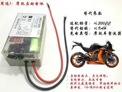 (含運送充電器)美國A123 12V 5AH 機車300cc內啟動電池 汽車外掛穩壓 磷酸鐵鋰 鋰鐵 磷酸鐵鋰電池