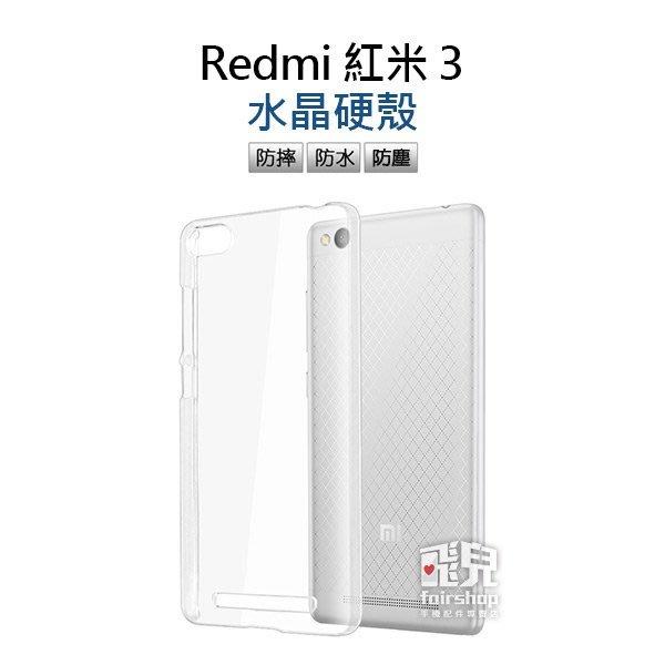【飛兒】晶瑩剔透!紅米 3 手機保護殼 透明水晶殼 硬殼 保護套 手機殼 手機套 保護殼 Redmi 3 小米