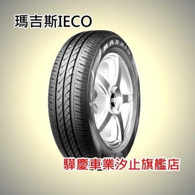 【 驊慶輪胎旗鑑店】瑪吉斯I-ECO 215-55-17、215-50-17