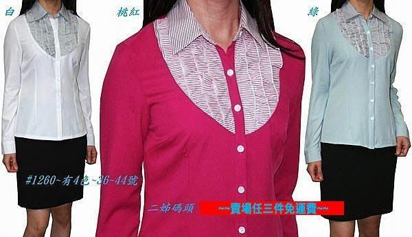 《陽光衣廊‧都會時尚OL+》【1260】條紋搭素面假兩件式長袖襯衫~4色~44號~不易皺