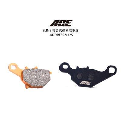 ADDRESS V125 ACE 複合式煞車皮 來令片 ADDRESS 110 / 125