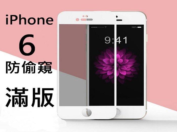 iPhone 6/6s 6+/6s+ 防偷窺 滿版 9h鋼化玻璃貼 滿版