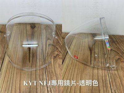 武川家族  KYT NFJ系列 專用鏡片-透明 淺茶 深墨(另售彩片及多層膜鏡片)