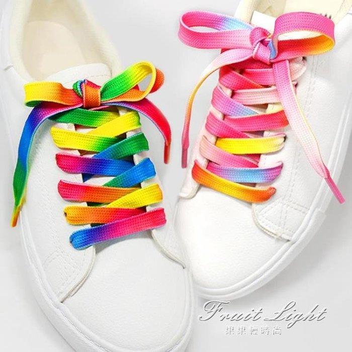 小白鞋鞋帶女男潮流個性扁平彩色漸變色七彩帆布鞋運動鞋長鞋帶子