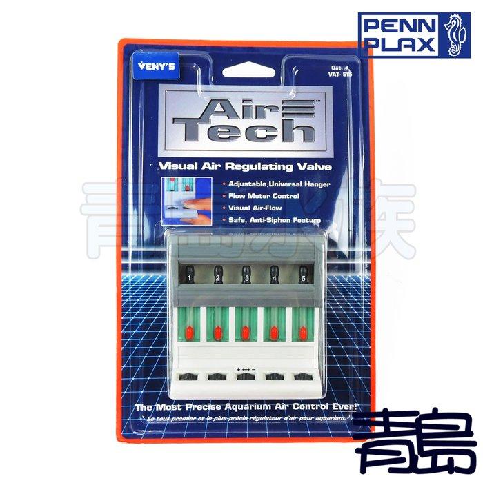 Y。。。青島水族。。。VAT-5.5美國PENN-PLAX龐貝-VENY'S-指示型空氣調節閥/分氣閥/風量監控==五通