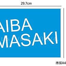 〈可來圖訂做-海報〉嵐 相葉雅紀 AIBA MASAKI 應援小海報