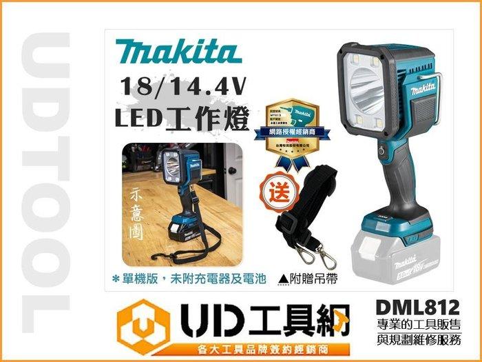 @UD工具網@ 牧田 充電式LED工作燈 單機版 18V 照明燈 LED燈 探照燈 手電筒 DML812 照射燈 電燈
