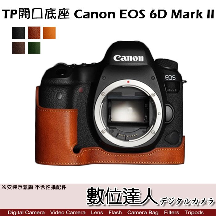 【數位達人】TP底座 Canon EOS 6D2 6DII 開底式 手工真皮 電池開孔底座 快拆電池 開口底座