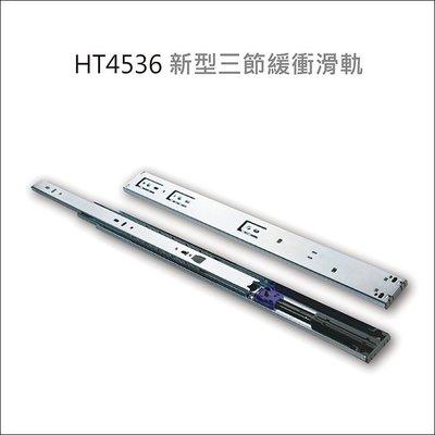 HT4536-400mm 新型三節抽中緩衝滑軌 易利裝生活五金 抽屜滑軌 抽屜軌道 可快拆