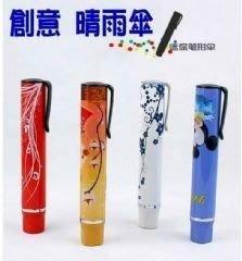 韓版可愛創意筆型傘 晴雨傘(鈕扣女孩) 防晒 下雨-艾發現