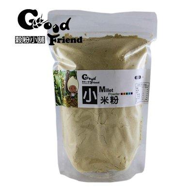 【穀粉小舖 Good Friend Shop】新鮮自製天然健康 小米粉 600g (全素)