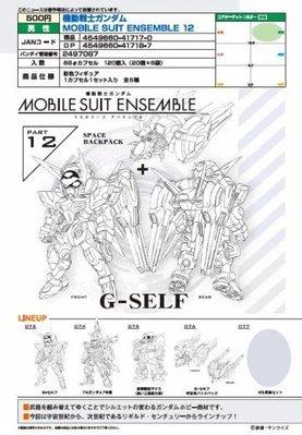 預訂:20pcs/inner機動戰士高達ENSEMBLE 12 GD MOBILE SUIT ENSEMBLE 12 HK$570.