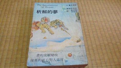 【阿公書房】4-4心理勵志~夢的解析 改變歷史的書 探索人類心靈的奧秘...佛洛伊德 著...新潮文庫
