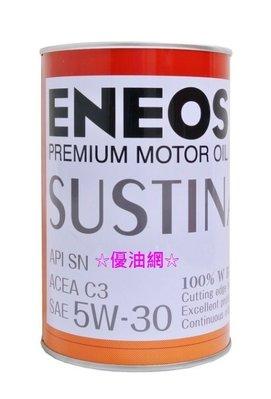 ☆優油網☆ ENEOS新日本石油 5W-30 C3 API SN等級SUSTINA 全合成機油~台灣正公司貨促銷中
