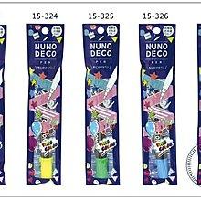 ✿小布物曲✿日本進口專用彩繪筆(布) - NUNO DECO螢光色 共計8色 單支販售價