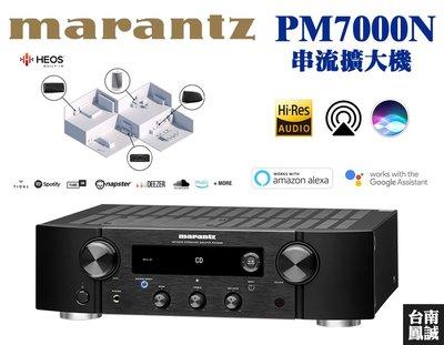[台南鳳誠] ~環球知音代理~ marantz PM7000N 串流擴大機~來電優惠價~