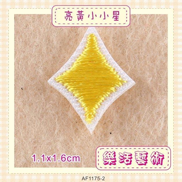 樂活藝術「燙貼布」 ~ 銀河系亮黃小小星 刺繡布貼 布標 貼花 DIY素材《有背膠》【現貨】【AF1175-2】