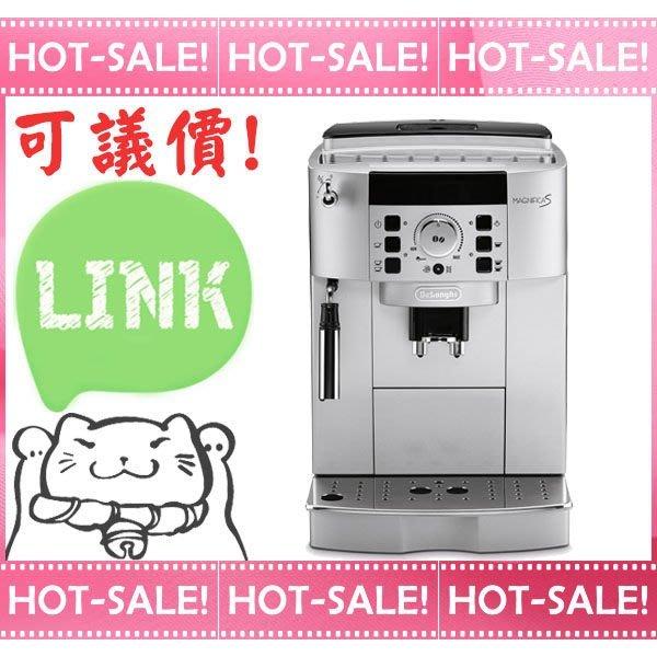 《議價優惠+贈好禮》Delonghi ECAM 22.110.SB 迪朗奇 風雅型 義式 全自動 咖啡機