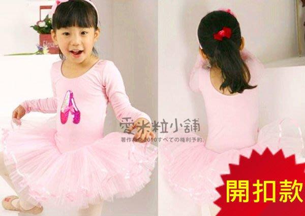 長袖舞蹈服 兒童芭蕾舞衣 跳舞服 表演服 亮片舞鞋開扣款 ☆愛米粒☆ 6530 粉色