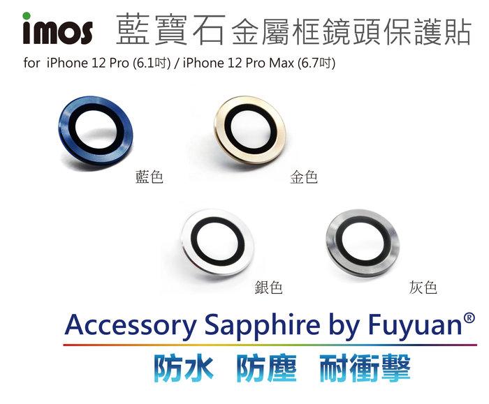 imos iPhone 12 Pro/Max 藍寶石玻璃 高硬度 鏡頭環保護貼
