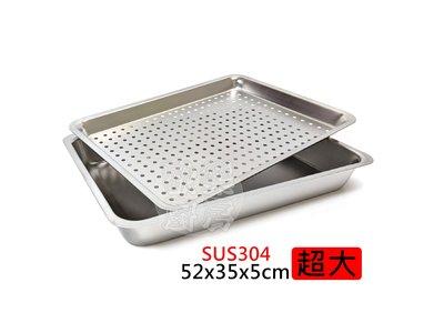 [歡樂廚房] (超大) 正304不鏽鋼茶盤組18-8白鐵茶盤 方盤  雙層 自助餐 鹽酥雞 多用途多尺寸