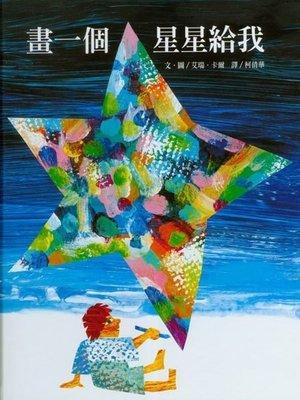 【文萱書城】上誼--畫一個星星給我
