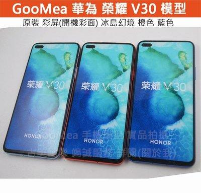 GooMea模型原裝金屬 彩屏Huawei華為榮耀V30 6.57吋展示Dummy樣品包膜假機道具沒收玩具摔機拍戲
