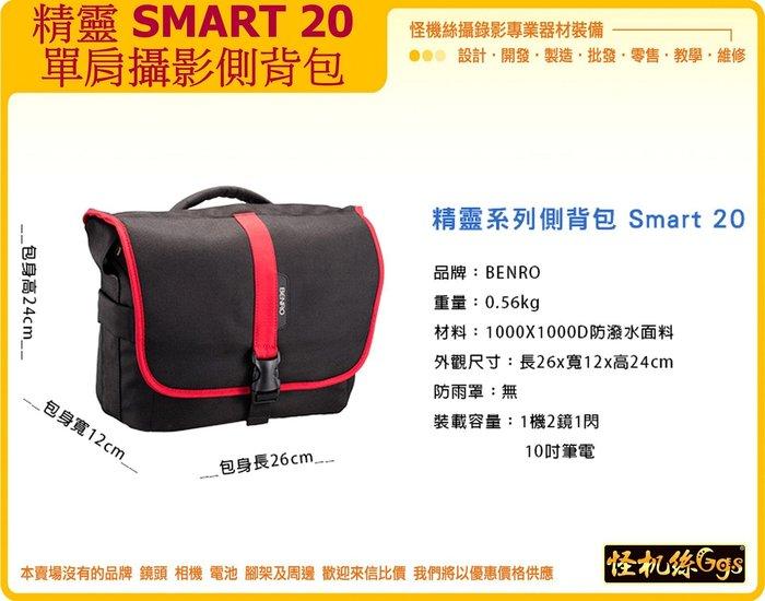 BENRO 百諾 精靈 SMART20 單肩攝影側背包 單眼 攝影 DV 相機 攝影背包 鏡頭背包 筆電背包 怪機絲