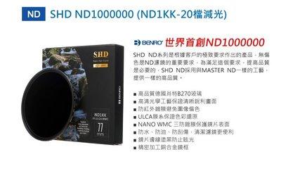 【華揚數位】☆全新 BENRO百諾 SHD ND1000000 (ND1KK)  82mm圓形減光鏡 防水防油