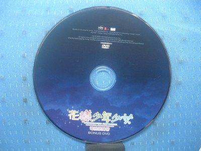 [無殼光碟]HQ 花樣少年少女 電視原聲帶 DVD