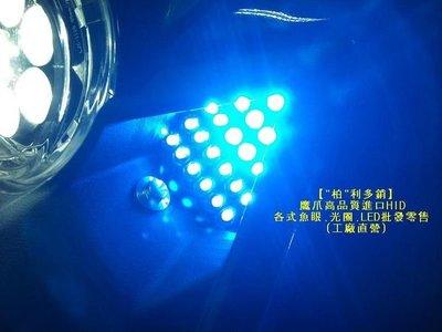 【 柏 利多銷】鷹爪部品 HID LED蜂巢 方向燈BWS X.125 E46魚眼尾燈 方向燈內移 . 台中市