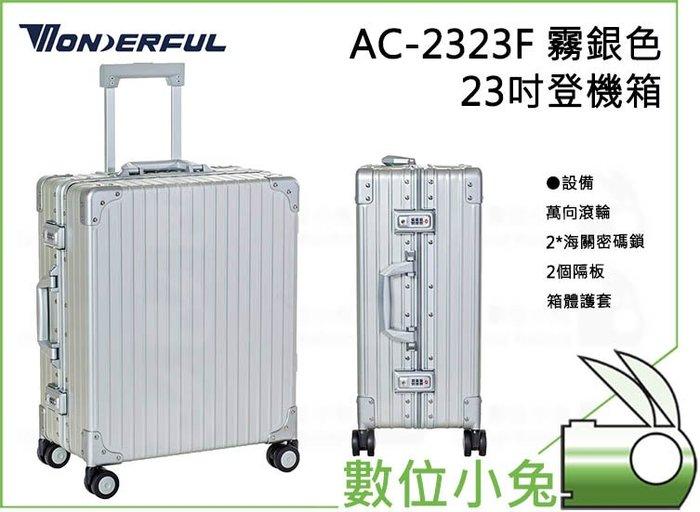 數位小兔【Wonderful 萬得福 AC-2323F 霧銀色 23吋登機箱】行李箱 鋁合金 旅行箱 萬向輪