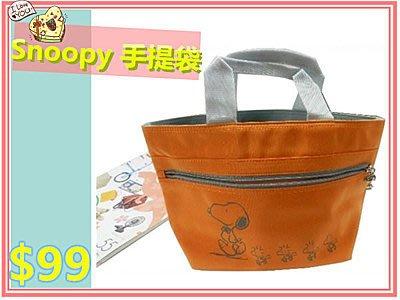Snoopy 史努比手提袋 手提包 便當袋 萬用包