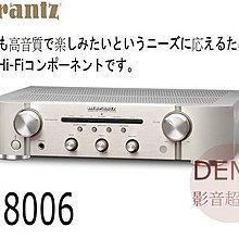 ㊑DEMO影音超特店㍿日本Marantz PM-8006綜合擴大機 附中說 (PM-10/ND8006)