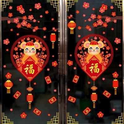 LANTERN 2020新年裝飾鼠年窗貼畫玻璃門墻貼紙店鋪櫥窗場景布置新年靜電貼