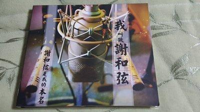 R華語男(二手CD)謝和弦~我叫做謝和弦