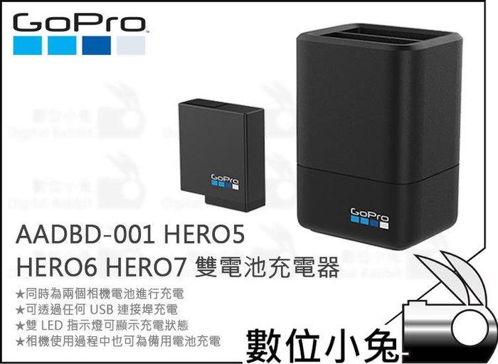 數位小兔【GoPro AADBD-001 HERO 7 雙電池充電器】雙槽充 5 6 雙充 GOPRO7 公司貨
