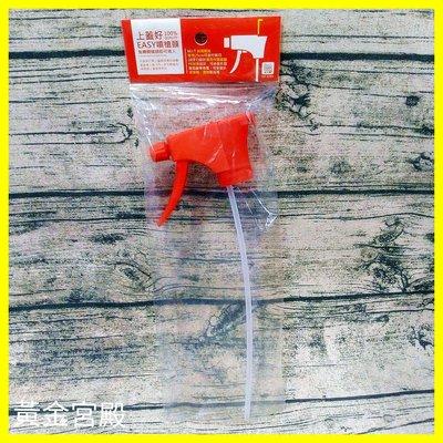 上蓋好免轉開噴頭即可填入紅黑28牙適用台酒台糖酒精塑膠瓶玻璃瓶PE耐弱酸鹼適用酒精漂白消毒水噴槍頭管長25cm可自行剪裁